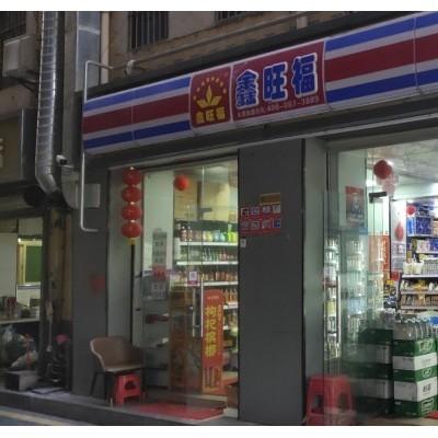 光明鑫旺福超市转让W