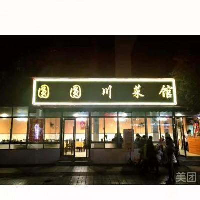 w转让 锦江每月盈利10万+的黄金地段川菜馆  中介勿扰