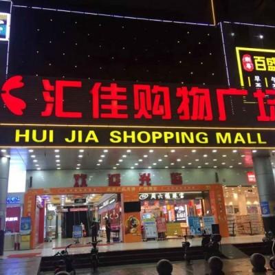 龙岗区布沙路汇佳购物广场一楼美容美甲店转让W