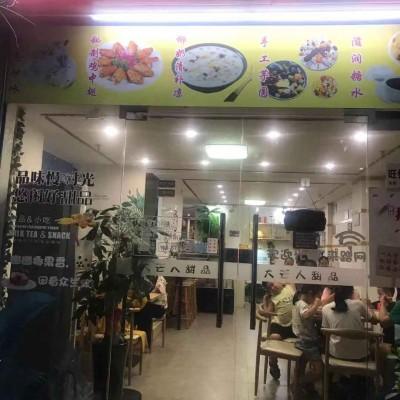 宝安区西乡写字楼配套一楼餐馆(大芒人甜品)转让W