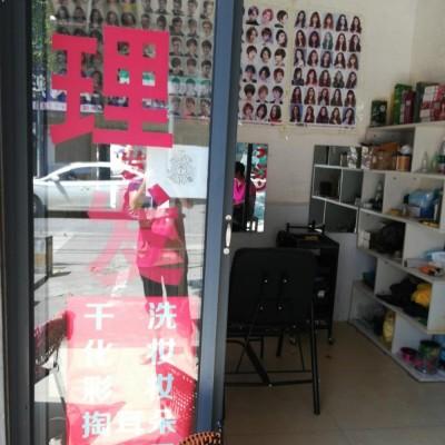 位于西新生街小学旁边理发店,一个人不好经营,只有转让