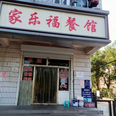 特佳铺编号21231运河区小王庄附近饭店转让