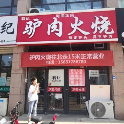 特佳铺编号21234沧州中心医院金域华庭盈利中餐饮店转让