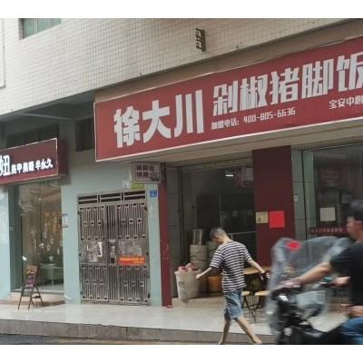 宝安区上裕街徐大川剁椒猪脚饭转让W