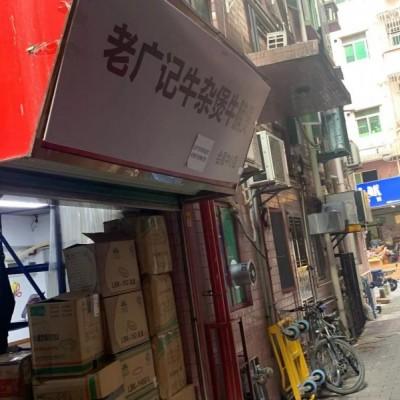 福田上围一村200栋—5老广记牛杂煲餐饮店转让w