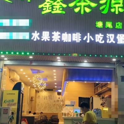 宝安区福海街道鑫茶源小吃店w