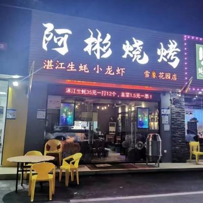 龙岗区坂田街道美食街烧烤店转让W