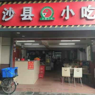 龙华区观澜湖街道岗头社区福田新村沙县小吃餐饮店转让w