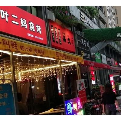 温江区西熙里网红美食街烤肉店转让