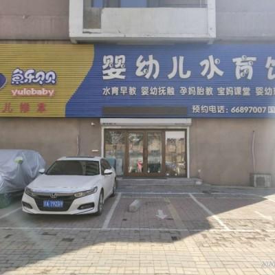 盈利中儿童游泳馆(中介平台勿扰)