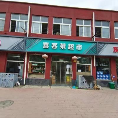 北京朝阳金盏商业街超市转让