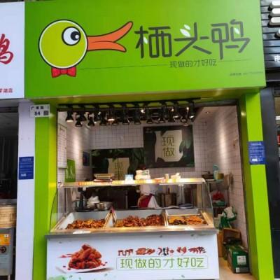 罗湖清水河商业街小吃店转让W