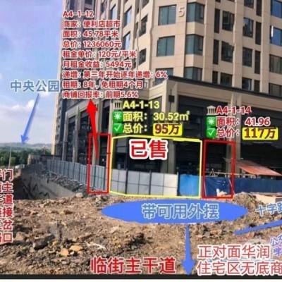 重庆江北观音桥旁门面出售