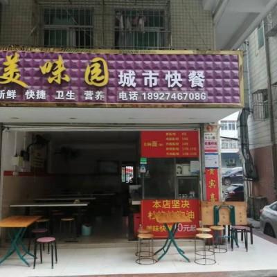 龙岗区坂田长坑小区美味园餐厅转让W