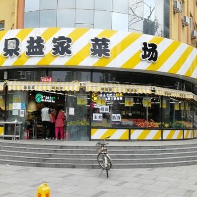 生意好位置好生鲜超市档口招主食熟食调料食品等项目