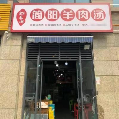 青白江小区门口餐饮店 位置好人流多