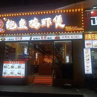 龙岗鸡虾煲餐饮店转让