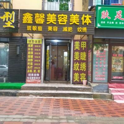 和平区南京南街美容院转让