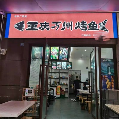 w 转让华宇广场内成熟盈利商铺  适合任何餐饮业态  中介勿扰