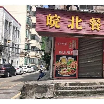 龙岗区横岗街道西坑社区皖北餐厅转让