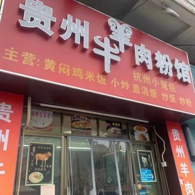 龙华区贵州牛羊肉粉馆餐饮店转让w