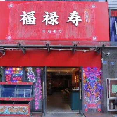 龙岗区龙城街道中森双子座福禄寿餐厅转让W