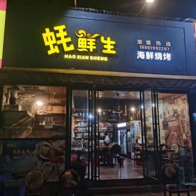 W盈利餐饮店整体转让