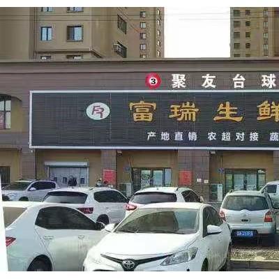苏家屯区聚友台球馆