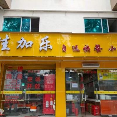 龙华区临街自选快餐店转让W