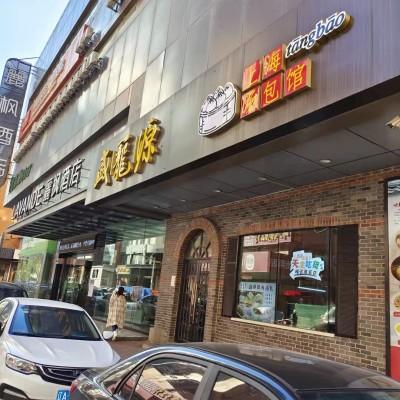 和平区:盈利中 上海汤包馆 转让 中介勿扰