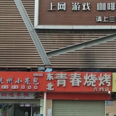 横岗六约百佳永乐购物广场盈利烧烤店转让W