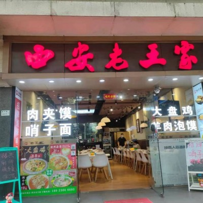 做了15年的福田区振兴路西安老王家餐饮店转让W