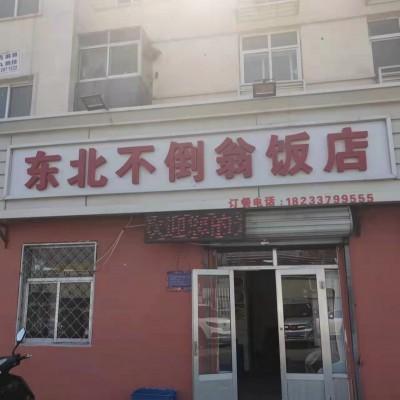 编号21263运河区佟家花园小区底商盈利中饭店低价转让