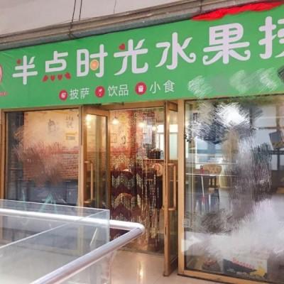 水果捞店铺出兑,三年老店