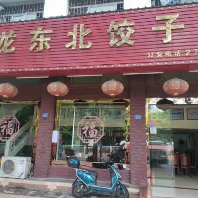 宝安区福永金龙饺子王餐饮店转让w