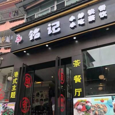 龙岗桂花路餐饮店转让