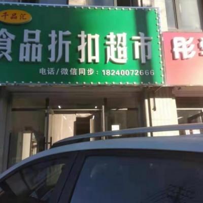 沈北新区蒲昌路外贸零食店转让带货源